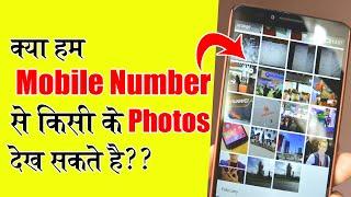 Mobile number se kisi ki bhi  gallery dekho apne mobile me |क्या ये सच मे होता हैं ??|