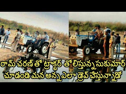 #RC11 Ram Charan Driving Tractor For Rangasthalam 1985 | Rangasthalam Making Video | Sukumar | DSP