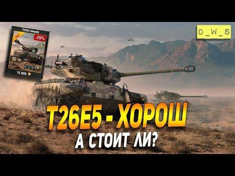 T26E5 Шериф - хорош, но стоит ли брать в Wot Blitz | D_W_S