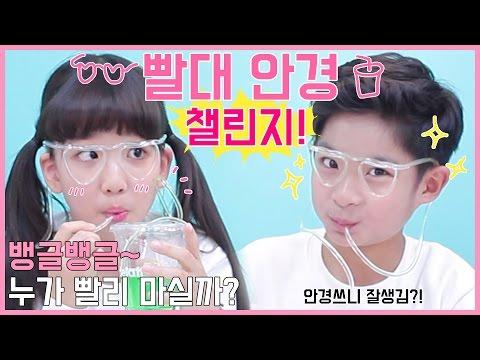 음료수 안경 빨대 스피드 먹방 대결 ! 빨대 안경 음료수 빨리먹기 챌린지 과연 이 게임의 승자는? (마지막주의) 꿀잼 ㅋㅋ Drinking Glasses | 클레버TV