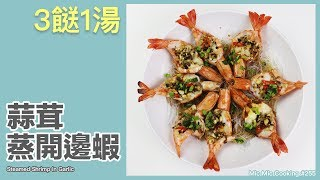 【3餸1湯】蒜茸蒸開邊蝦 [Steamed Shrimp in Garlic]|Mic Mic Cooking #255