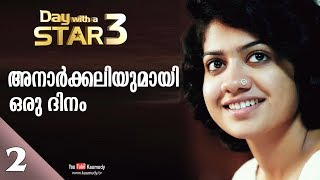Mandaram Movie Fame Anarkali Marikar | Day with a Star | EP 12 | Part 02 | KaumudyTV