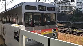 長津田を発車する東急9000系9001編成 回送