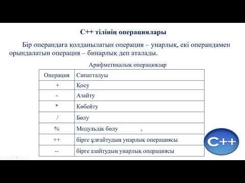С++ программалау. Мәліметтер типі С++ тілінің операциялары