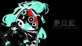 夢日記 / 糸奇はな(Itoki Hana)