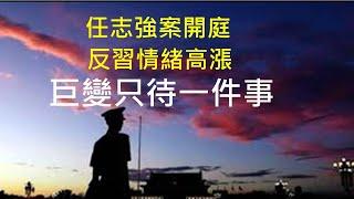 任志強案開庭黨內反習情緒高漲上中下各階層都想反大革命只待一件事一平快評1612020/9/13