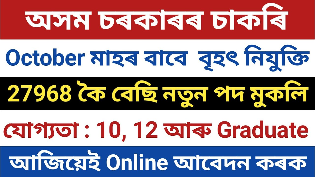 Download Latest Assam govt job recruitment 2021 || Online Apply