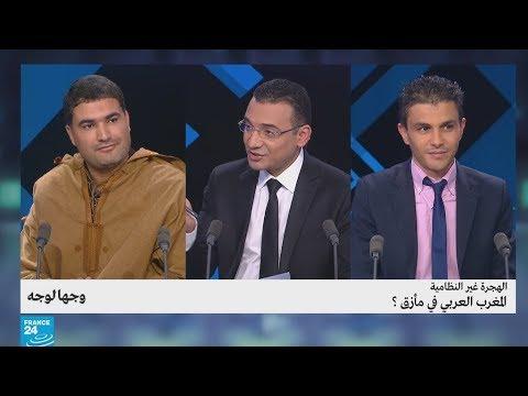 الهجرة غير النظامية.. المغرب العربي في مأزق؟  - نشر قبل 54 دقيقة