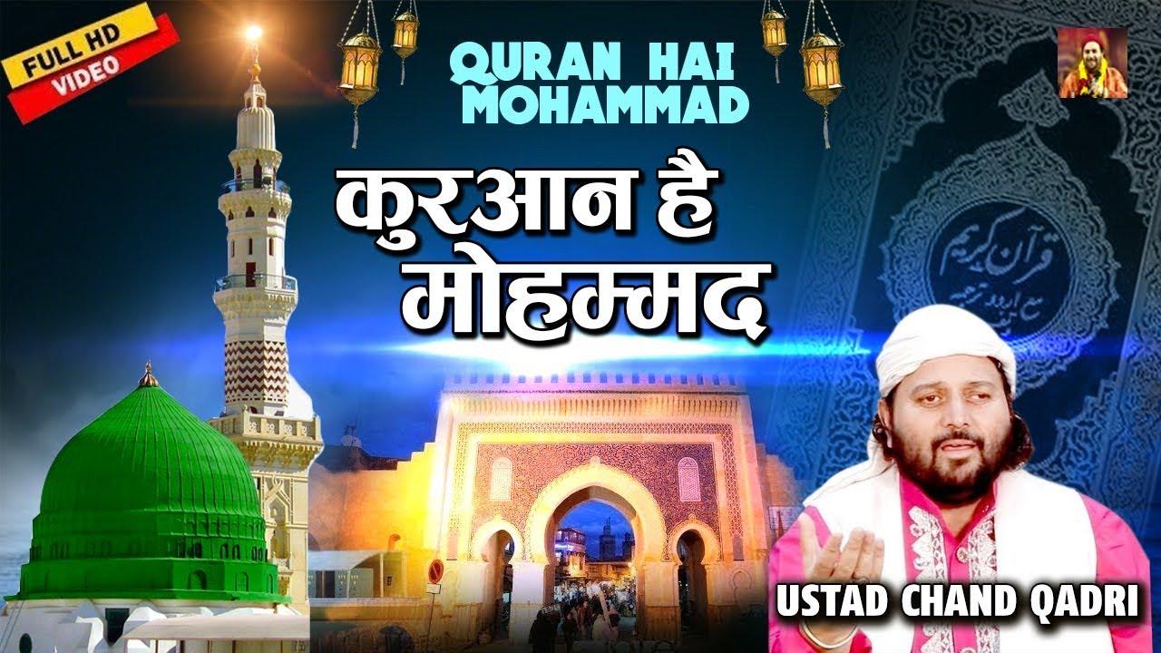 Ramzan Qawwali 2020 - Quran Hai Mohammad (कुरआन है मोहम्मद) - Chand Qadri Naat - Ramzan Naat 2020