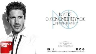 Είναι κάτι λαϊκά - Νίκος Οικονομόπουλος | Official Audio Release