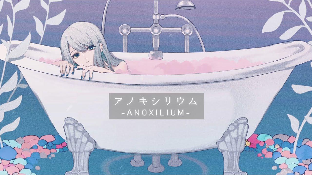 ミソラドエジソン (Misolade Edison) – アノキシリウム (Anoxirium) [lyric video]