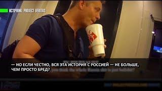 «Это бизнес»: опубликовано видео с признаниями продюсера CNN в недостоверности материалов о России
