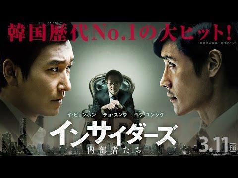 3/11(金)公開 『インサイダーズ/内部者たち』予告篇