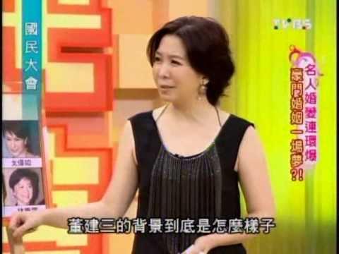 b20100924 國民大會:名人婚變連環爆 - YouTube