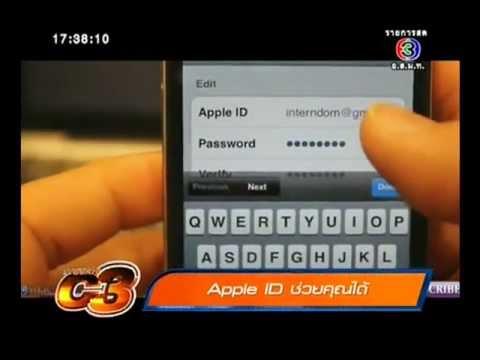 ขโมยรหัส Apple ID ทำอะไรได้บ้าง