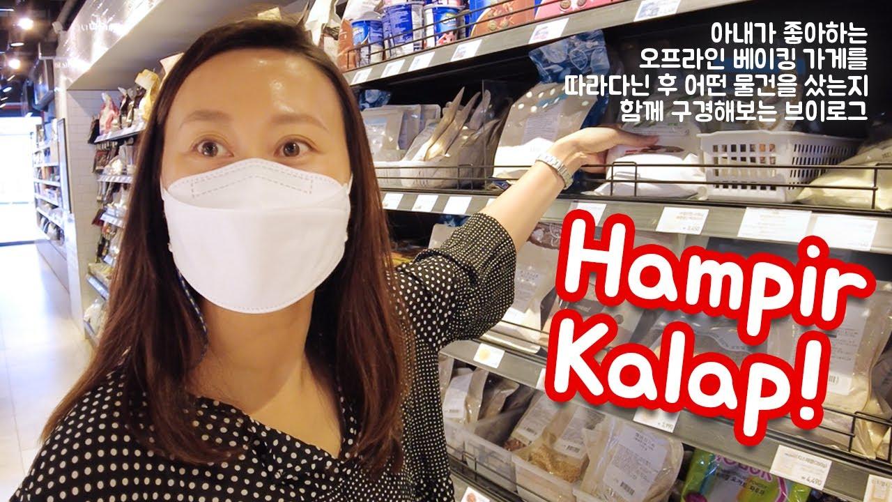 Belanja Ke Toko Khusus Baking Supplies Di Korea! 베이킹 재료 가게에 가봤어요~!