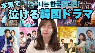 本気で泣ける韓国ドラマの紹介です     泣きたい時ってありますよね… そんな時は是非このドラマ見てみて下さい   参考になったら、是非チャンネル登録と高評価よろしく ...