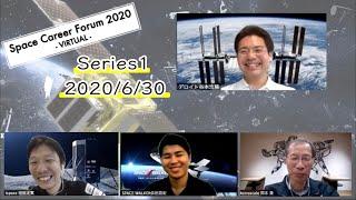 【アーカイブ】Space Career Forum 2020-VIRTUAL- Series1