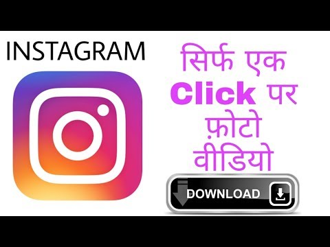 how to download instagram photos and videos