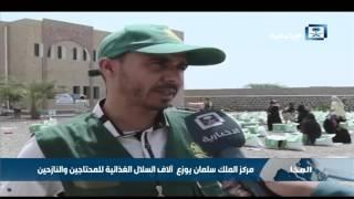 مركز الملك سلمان يوزع  آلاف السلال الغذائية للمحتاجين والنازحين