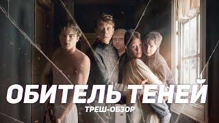 Обитель теней  - ТРЕШ ОБЗОР на фильм