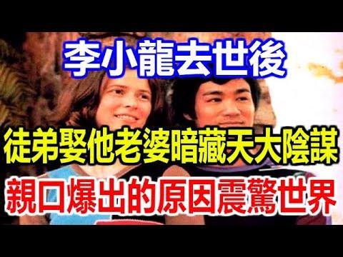 李小龍去世後,徒弟娶他老婆暗藏大陰謀,親口爆出的原因震驚世界!
