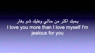 Yalli B2albak Asrary - Fadel Shaker Lyrics & Translation - يلي بقلبك اسراري