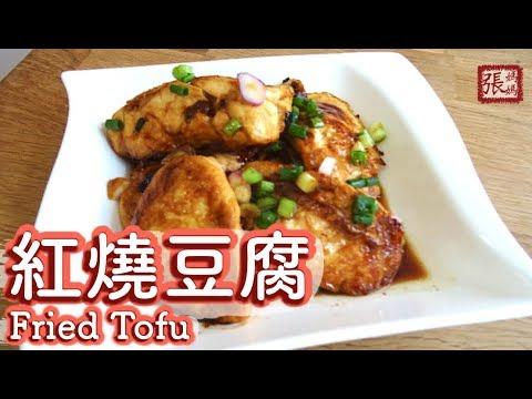 ★ 紅燒豆腐 家常菜 簡單做法 ★   Fried Tofu Easy Recipe