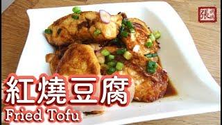 {ENG SUB} ★ 紅燒豆腐 家常菜★ | Fried Tofu Easy Recipe