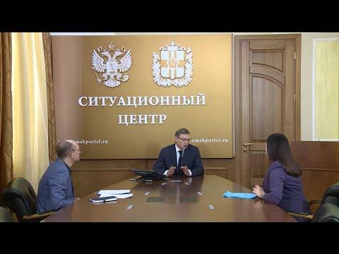 Губернатор Омской области Александр Бурков - интервью по коронавирусу от 01.04.2020 ГТРК