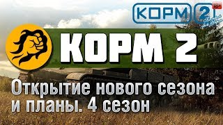 КОРМ2: Открытие нового сезона и планы. 4 сезон