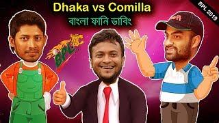 Dhaka Dynamites vs Comilla Victorians After Match Funny Dubbing | Tamim Iqbal,Shakib | BPL 2019