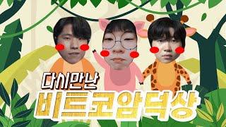 [ALL대회스크림] 김윤환, 강덕구에 의해 성장당해버린 비트코암덕상 나탈리, 백호 영입 5FA팀 결성!
