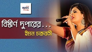 Download lagu Bistirno Duparer | বিস্তীর্ণ দুপারের | Iman Chakraborty | Bhupen Hazarika