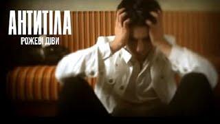 Антитіла - Рожеві діви / Official video