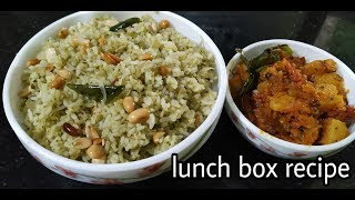 மல்லி சாதம் , கொத்தமல்லி சோறு சுவையாக செய்வது எப்படி? / coriander rice /lunch box recipe
