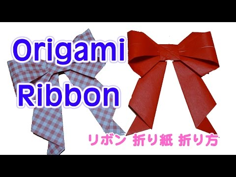 ハート 折り紙 : 折り紙 折り方 リボン : popmatx.com
