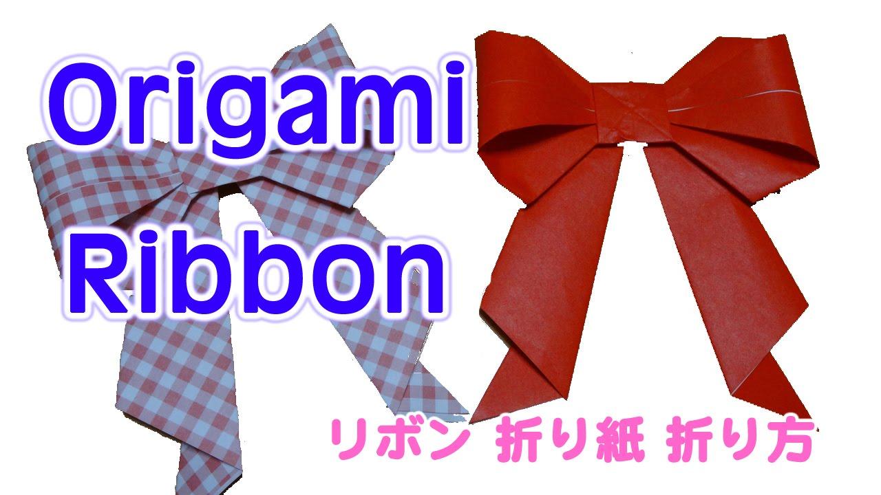 折り紙の 折り紙のリボンの折り方 : ... 折り紙 リボン 折り方 - YouTube
