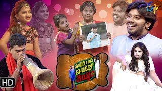 Sudheer Gaadi Intlo Deyyam | ETV Dasara Special Event 2019 | Sudheer,Rashmi | Latest Promo