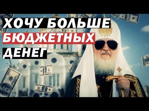 НАРОД БЕДНЕЕТ, ПОПЫ БОГАТЕЮТ