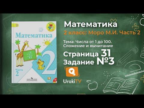 Математика 2 часть 2 класс