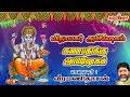 Download Vinayagar Abishegam / Vinayagar Song / veeramanidaasan - விநாயகர் அபிஷேகம் / வீரமணிதாசன் MP3 song and Music Video