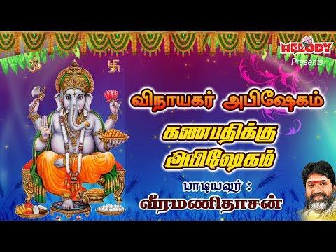 vinayagar-abishegam-/-vinayagar-chathurthi-songs-/-veeramanidasan---விநாயகர்-அபிஷேகம்-/-வீரமணிதாசன்