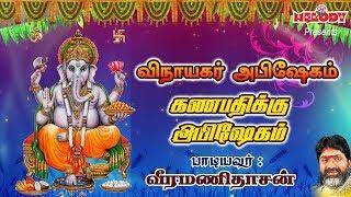Vinayagar Abishegam Song by veeramanidaasan