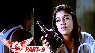 E Telugu Full Movie | Part 9 | Nayanthara | Jeeva | Ashish Vidyarthi | Srikanth Deva