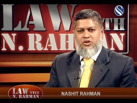 18 November 2017, Law with N Rahman, Part 2