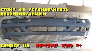 Стоит ли устанавливать на Mersedes W210 неоригинальный бампер?
