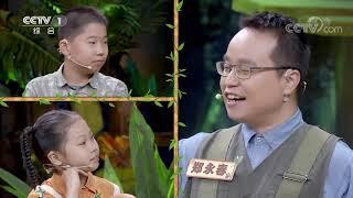 [正大综艺·动物来啦]选择题 细尾獴家族中由谁来担任哨兵?| CCTV