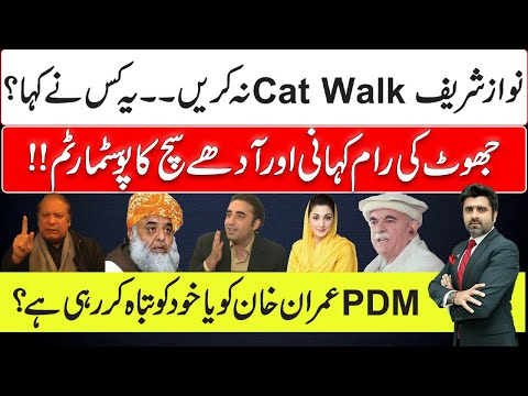 3rd Jalsa of PDM with Full of Lies | Exclusive Analysis by Ameer Abbas