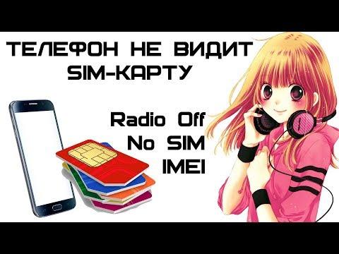 Телефон не видит SIM-карту (Radio Off, No SIM, IMEI) | Complandia